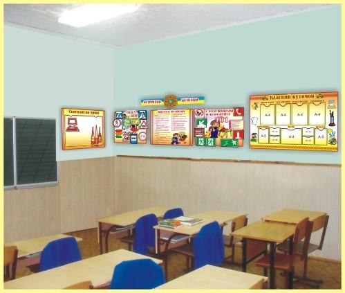 Дизайн класса школы