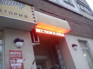 beg_stroka-10
